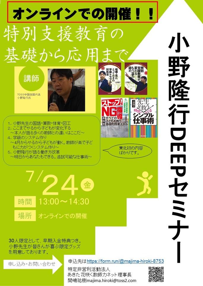 小野隆行DEEPオンラインセミナー