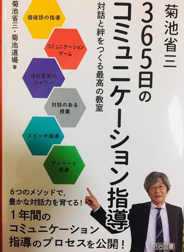 菊池道場神奈川支部4月学習会 中止とさせていただきました。