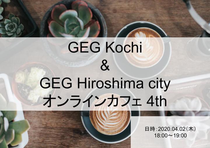 【無料オンラインセミナー】GEG Kochi & GEG Hiroshima city オンラインcafe 4th