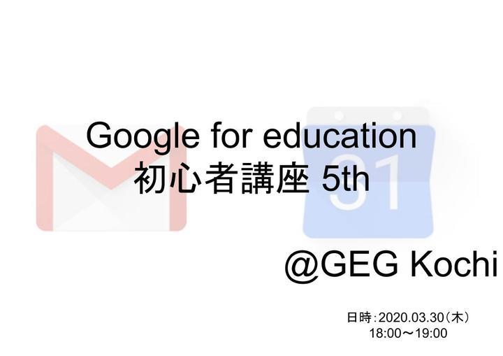【無料オンラインセミナー】Google for Education初心者講座 5th 「Gmail & Googleカレンダー」