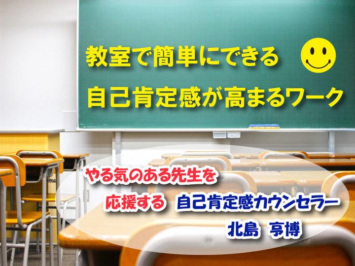 <オンライン講座>Zoomで開催(4/12)【教室で簡単にできる】自己肯定感が高まるワーク