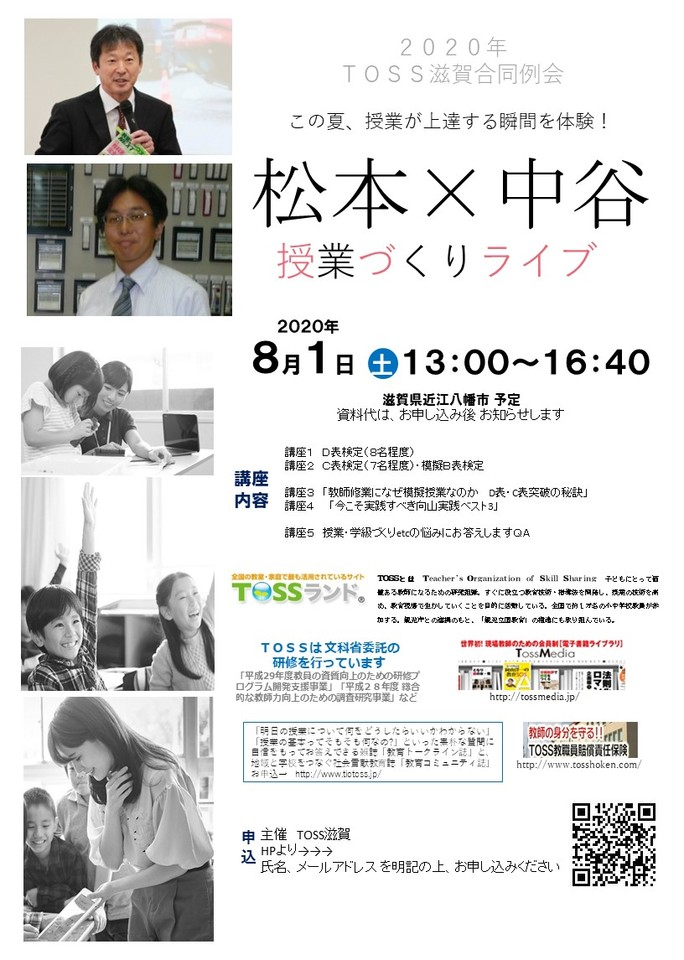 【中止】松本×中谷 授業ライブ! 2020 TOSS滋賀合同例会