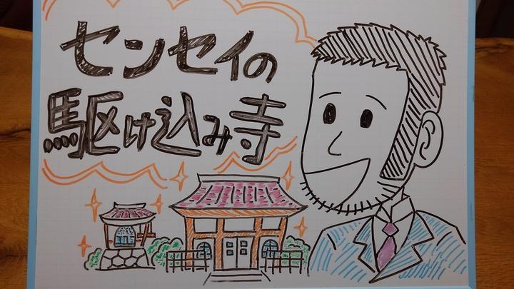 【4/29水】9:00~センセイの「駆け込み寺」無料お悩み相談 by Zoom