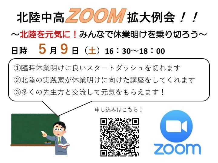 TOSS北陸中高合同例会(教え方セミナー)