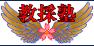 教員採用試験 2次試験徹底対策セミナー2020 埼玉会場【移行しました】