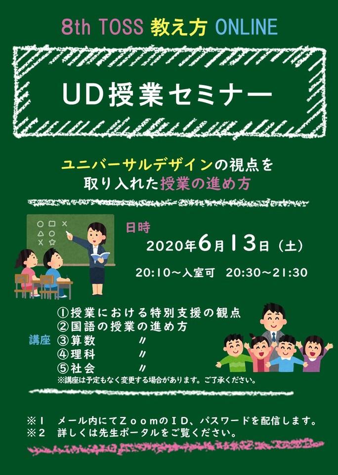 UD授業セミナー 〜ユニバーサルデザインの視点を取り入れた授業の進め方〜