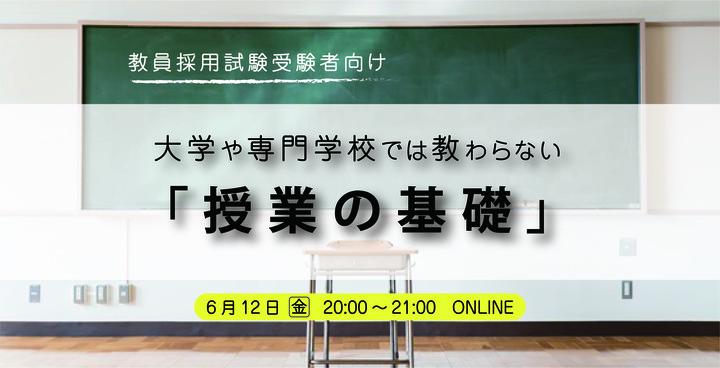 教員採用試験受験者向け:大学や専門学校では教わらない「授業の基礎」【6月12日20:00-】