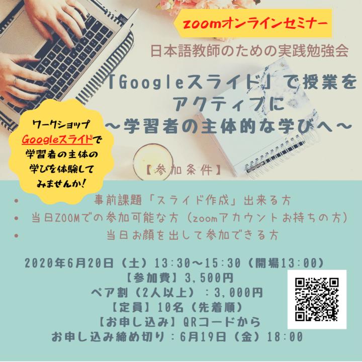 【zoom開催】6/20(土)「Googleスライド」で授業を アクティブに 〜学習者の主体的な学びへ〜