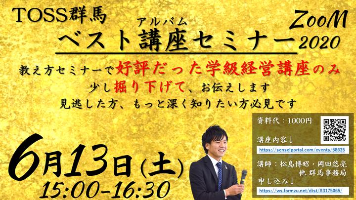 【ZOOM】TOSS群馬ベスト講座セミナー2020