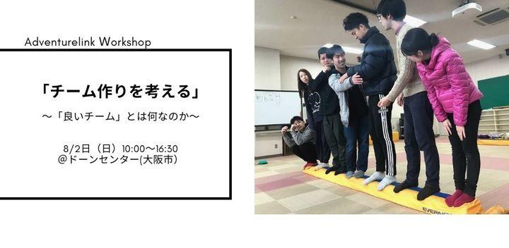 【残席1!】ちょっと待って!それって誰のためのクラス作り?@大阪