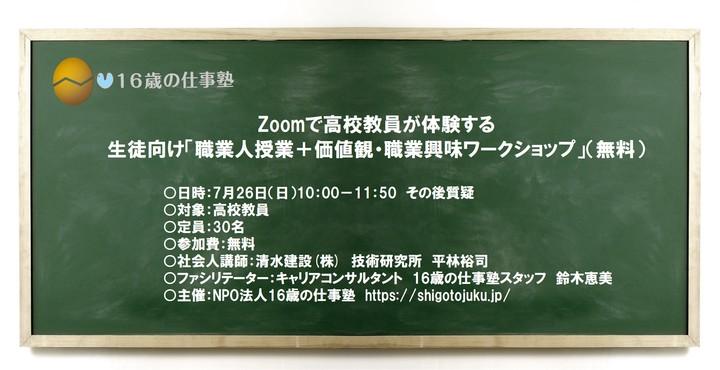 Zoomで高校教員が体験する。生徒向け「職業人授業+価値観・職業興味ワークショップ」(無料)