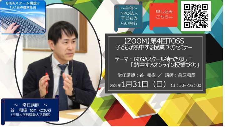 【残席35です!】第4回子どもが熱中する授業づくりセミナー 講師:谷和樹