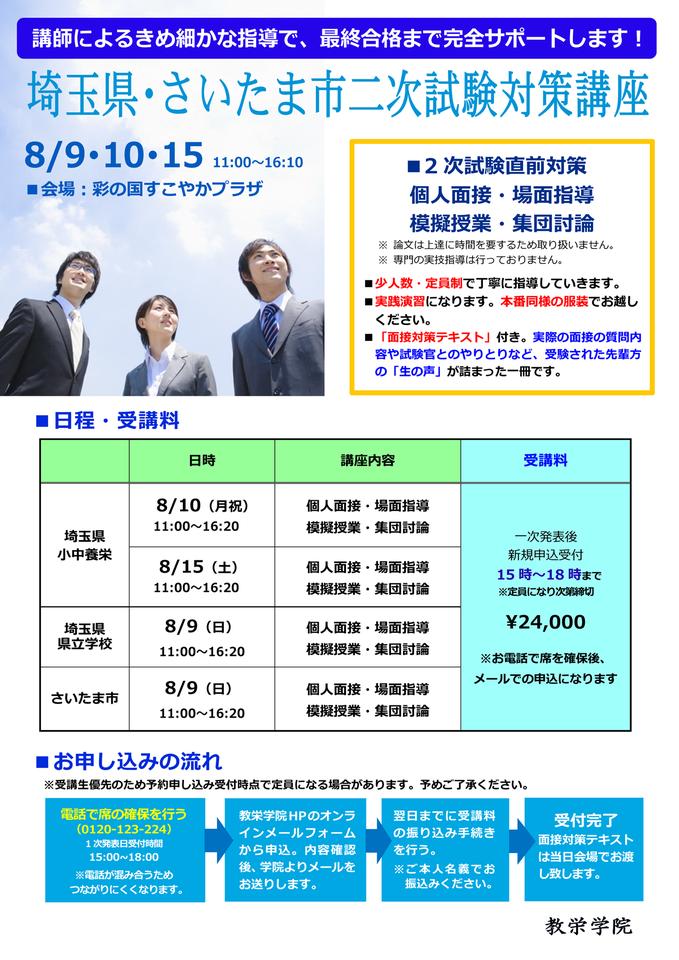 【教栄学院】埼玉県・さいたま市 二次対策 教員採用試験対策講座 2021年度版