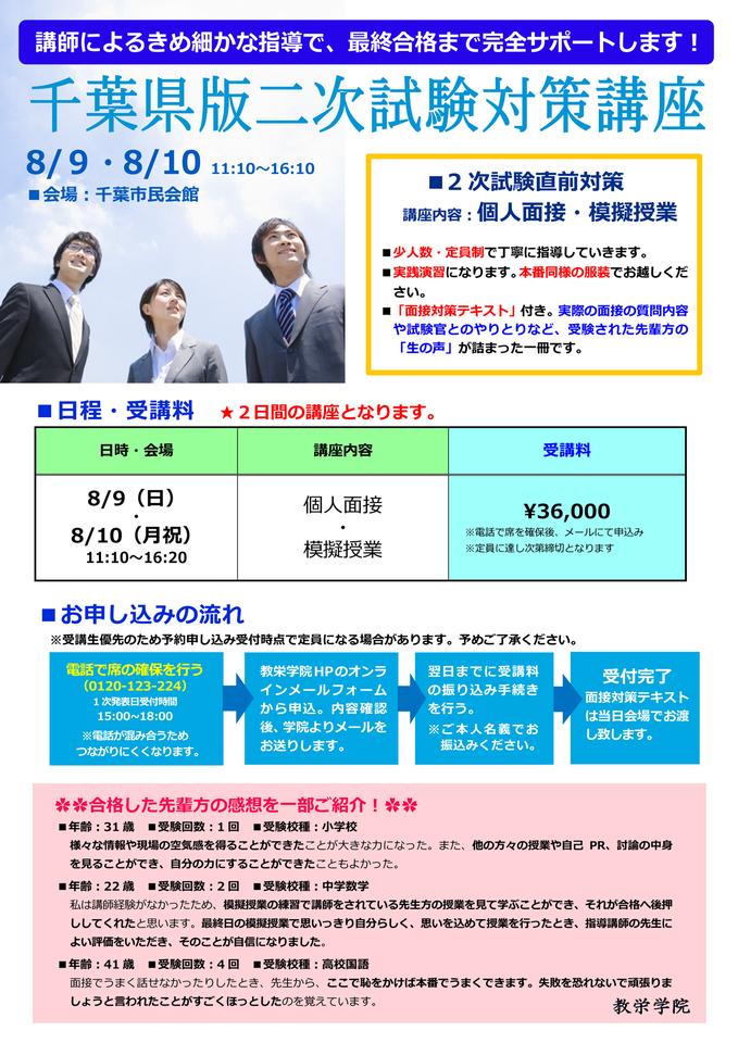 【教栄学院】千葉県 二次対策 教員採用試験対策講座 2021年度版