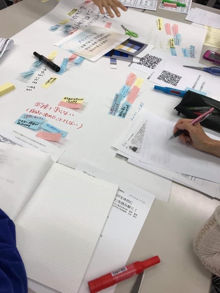 【初任者無料】「先生のためのスーパービジョン@オンライン」体験講座-質の高い学びを子どもたちに届けるための3ステップ-