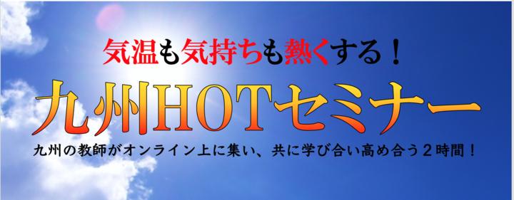 気温も気持ちも熱くする!九州HOTセミナー