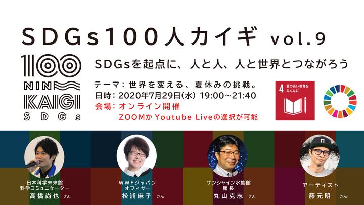 7.29開催:SDGs100人カイギ vol.9:世界を変える、夏休みの挑戦