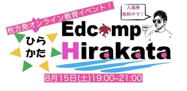 第2回Edcamp Hirakata 8月15日(土)19:00〜枚方発のオンライン教育イベント〜