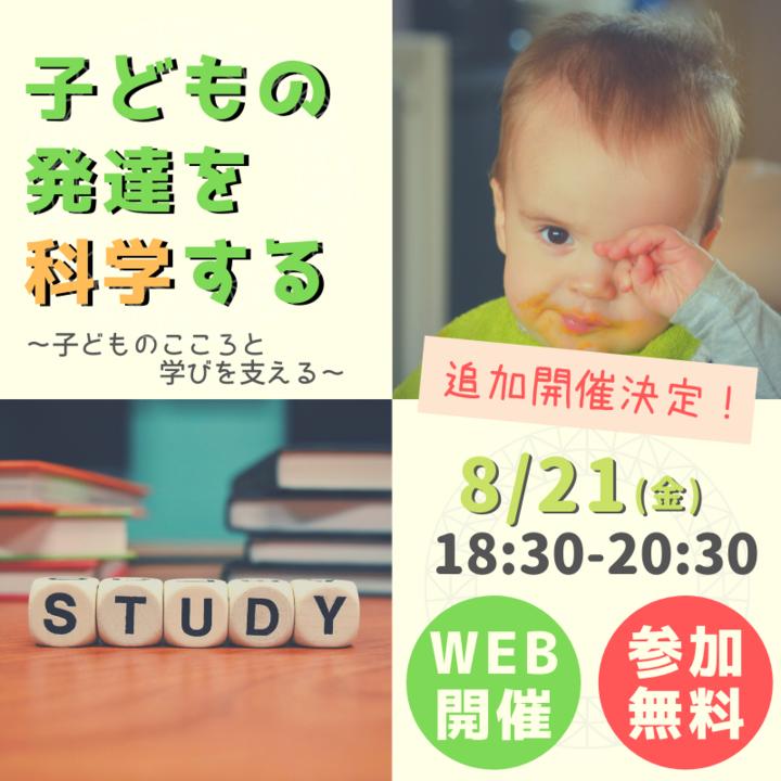 ★第4回の開催決定!★参加無料!「子どもの発達を科学する」オンラインセミナー