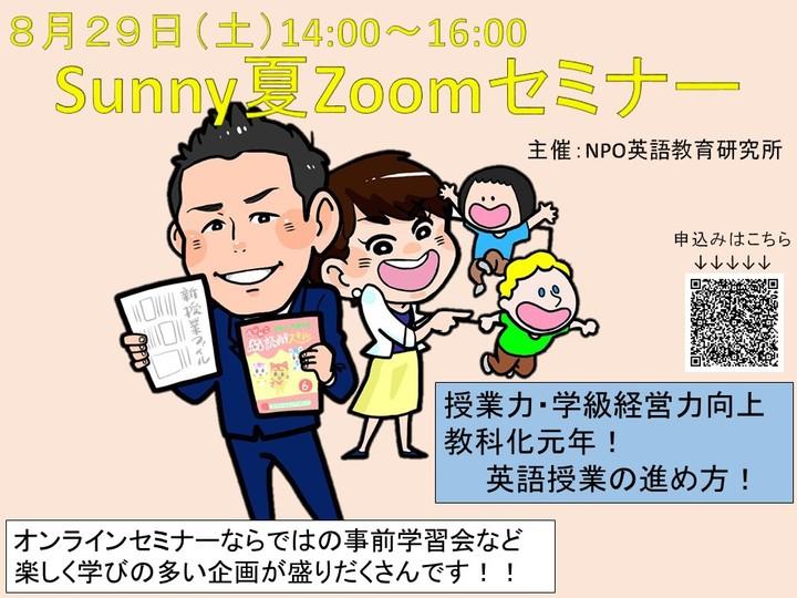 【申し込み140名超えました!】 Sunny夏Zoomセミナー~授業力・学級経営力を向上!英語を話せる子どもを育てる指導の極意!~