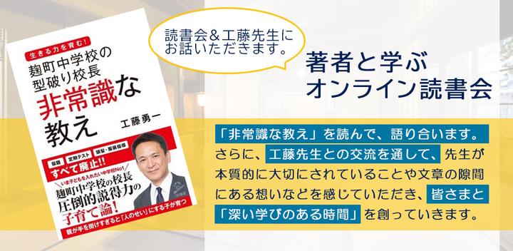 著者と学ぶオンライン読書会(第1回-工藤勇一先生)