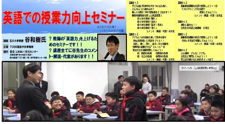 第3回 谷教授の「英語での授業力向上セミナー」