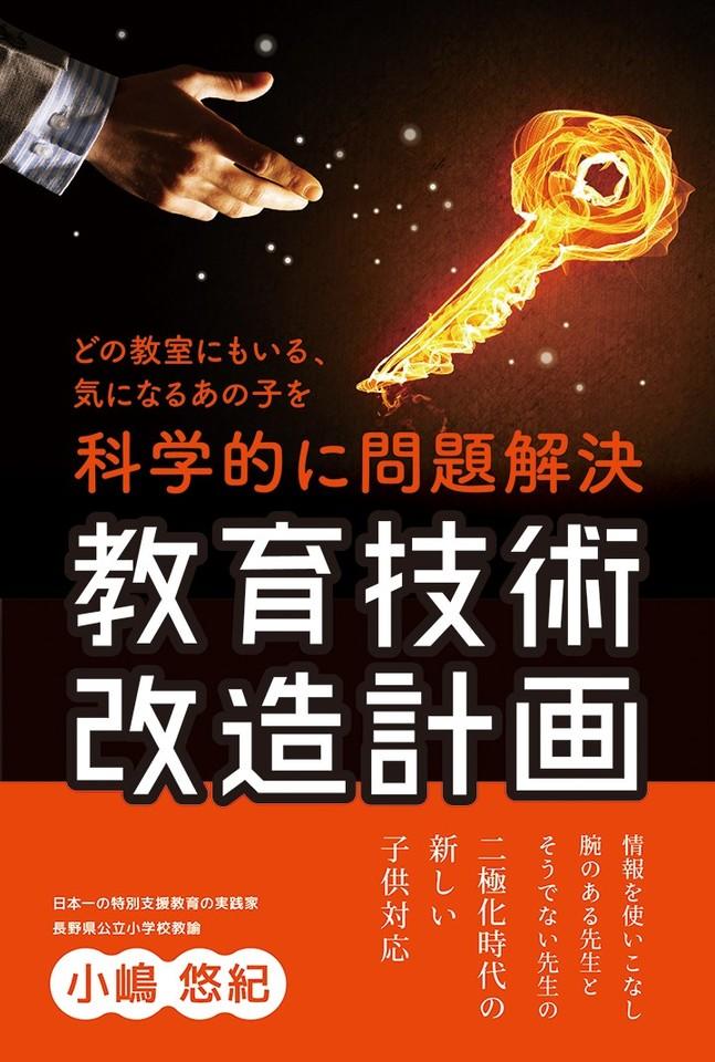 一部無料公開!立ち読みできる!小嶋悠紀最新刊『どの教室にもいる、気になるあの子を科学的に問題解決教育技術改造計画』発刊記念