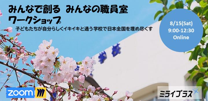 【8/15】『みんなで創る みんなの職員室』ワークショップ ~子どもたちが自分らしくイキイキと通う学校で日本全国を埋め尽くす~