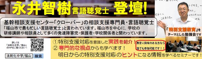 第26回永井智樹先生との特別支援勉強会 ~トモラボ~
