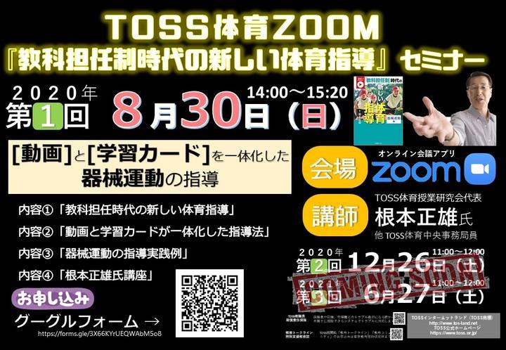 TOSS体育『教科担任制時代の新しい体育指導』ZOOMセミナー