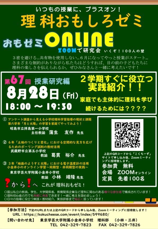 第67回理科おもしろゼミ授業研究編ONLINE
