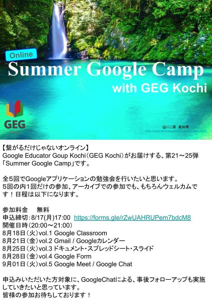 Summer Google Camp #21-25 GEG Kochi