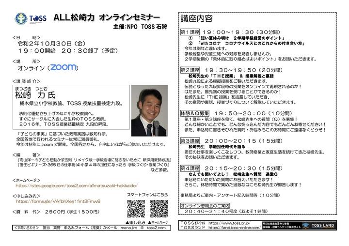 【zoom】ALL松崎力オンラインセミナー