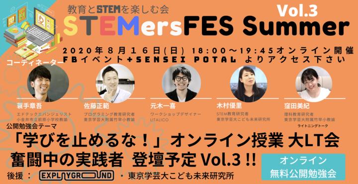 オンライン授業 勉強会「学びを止めるな!」STEMersFES特別編 Vol.3