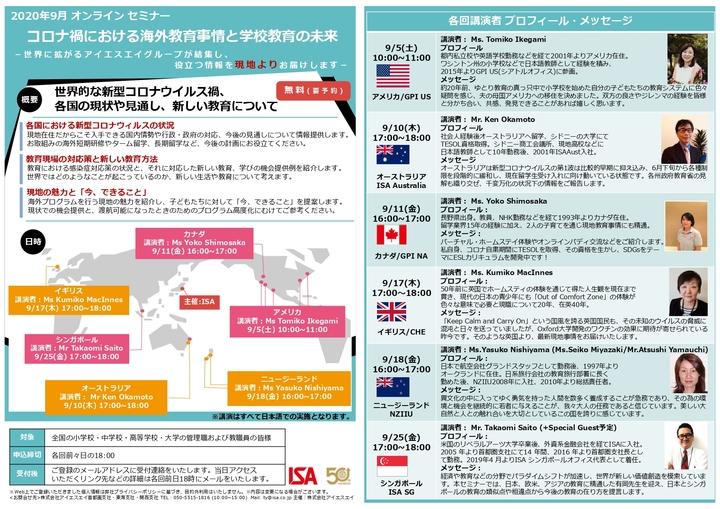 *88名お申込中!*【オンラインセミナー・参加費無料】コロナ禍におけるシンガポールの教育事情と学校教育の未来
