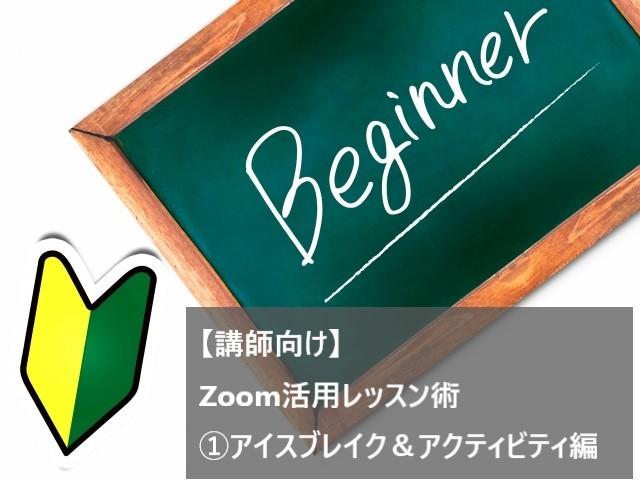 8/12開催 【講師向け】Zoom活用術 ①アイスブレイク&アクティビティ編