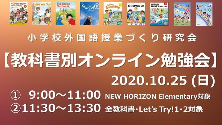 小学校外国語授業づくり研究会「教科書別オンライン勉強会」Part1&2(2時間制)