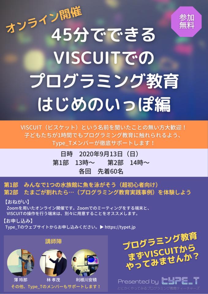 【第1部】45分でできるVISCUITでのプログラミング教育 はじめのいっぽ編
