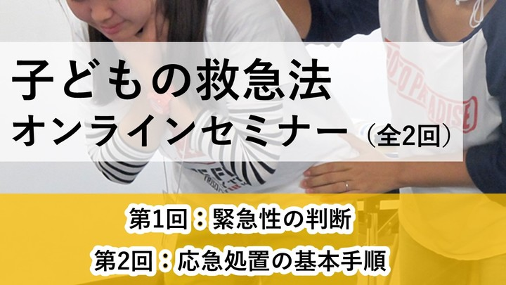 10/4 子どもの救急法 オンラインセミナー(全2回) 〜救える命を救い、医療機関への負荷を軽減する