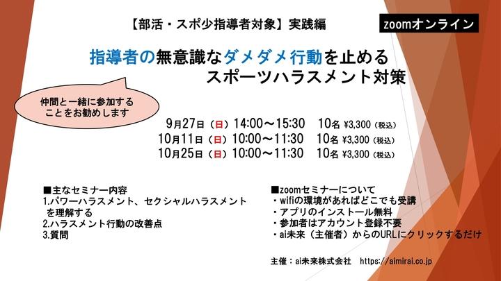 10/11(日)【指導者の無意識なダメダメ行動を止めるスポーツハラスメント対策】