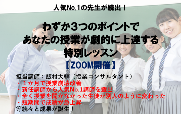 ≪満席≫【人気No.1の先生が続出!】わずか3つのポイントであなたの授業が劇的に上達する特別レッスン(ZOOM開催)