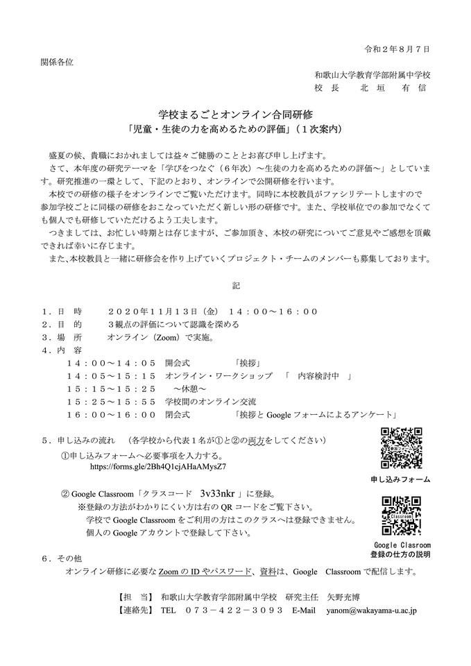 【Zoom】和歌山大学教育学部附属中学校・学校まるごとオンライン合同研修「児童・生徒の力を高めるための評価」