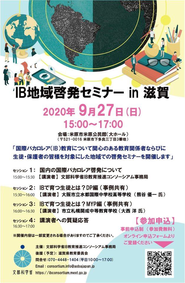IB地域啓発セミナー in 滋賀(主催:文部科学省IB教育推進コンソーシアム事務局)