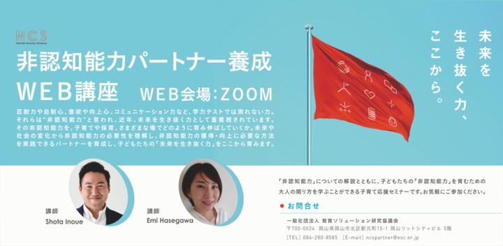 【WEB開催11月】非認知能力パートナー養成講座 イントロダクション(導入編)