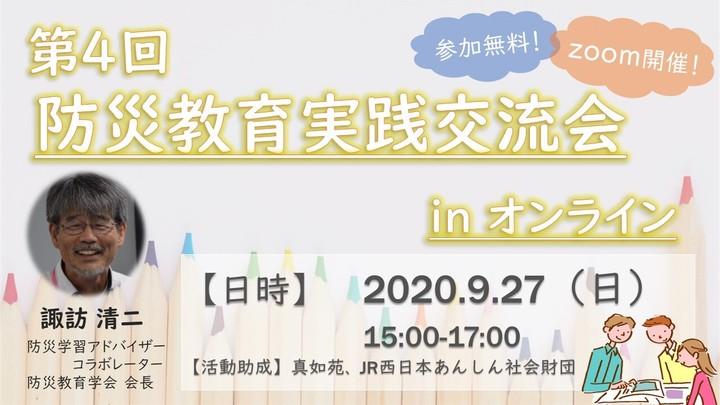 第4回 防災教育実践交流会 in online