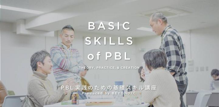 【オンライン開催】PBL実践のための基礎スキル講座