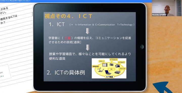 【オンライン開催】ICTの視点から英語教育を再考する