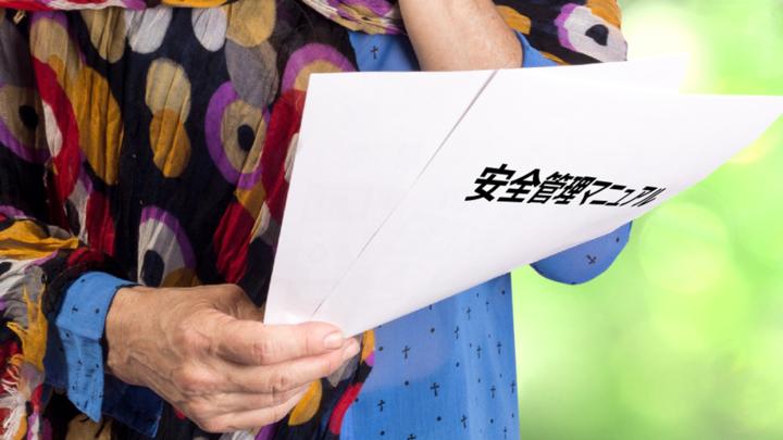 11/15(日) 子どもの体験活動リスクマネジメント 上級講座【ASM資格認定講座】