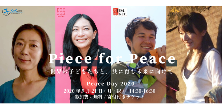 Piece for Peace 〜世界の子どもたちと、共に育む未来に向けて〜 Peace Day 20204団体合同企画