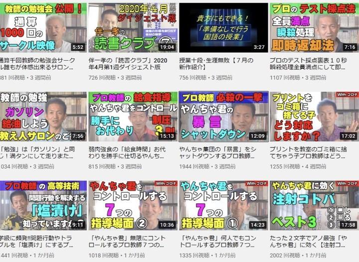第1回最強の教育技術伝承セミナー(伴セミナー)in仙台(ZOOM開催)